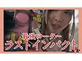 えちえち◆最強ローター ラストインパクト! 商品部2年目 池田直子