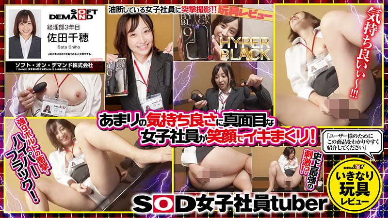 SHYN-077 The Impact Of A 9-Volt Sex Toy! Hyper Black! - An SOD Female Staff Vlogger Reviews A Sex Toy - Chiho Sada