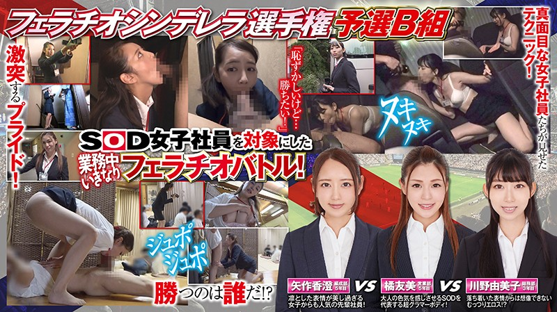 107shyn081 フェラチオシンデレラ② 矢作香澄 橘友美 川野由美子