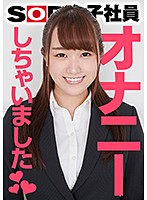 SOD女子社員 オナニーしちゃいました◆ 制作部3年目 赤堀真凛 SOD女...