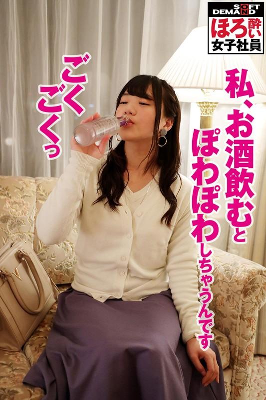 ほろ酔い女子社員「疲れた女は酒に弱い」退勤後に酒で●っぱらい、淫らにスーツを脱ぎ捨てる意外とエロい女子社員のプライベートSEXを収録! セフレにしたい度No.1 SOD女子社員制作部1年目竹内舞衣 (23) 真面目な女子社員が飲酒して淫乱娘に!/フェラチオのために…