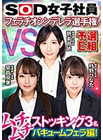 SOD女子社員フェラチオシンデレラ選手権予選E組ムチムチストッキング3名バキュームフェラ編!