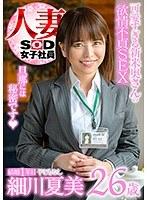 結婚1年目 26歳 細川夏美 可愛すぎる新米奥さんの欲情不貞SEX 旦那には秘密です 人妻女子社員 ダウンロード