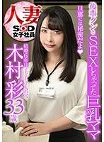 結婚6年目 33歳 子ども2人のママ 木村彩 後輩クンとSEXしちゃってたお母さん 旦那には秘密だよ 人妻女子社員 ダウンロード