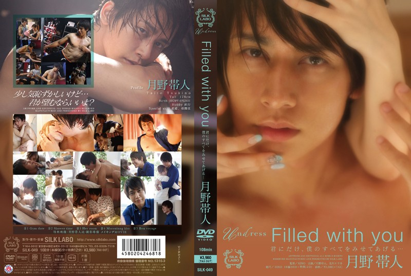 Filled with you 月野帯人 イケメンAV男優動画/エロ画像