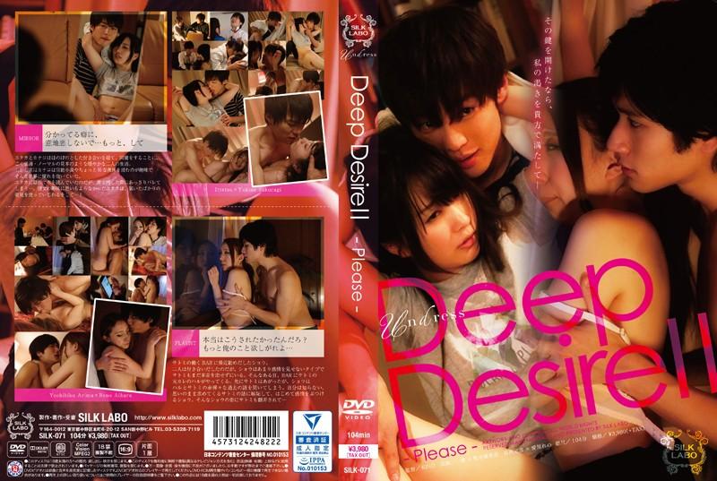 Deep Desire 2 ‐Please‐ イケメンAV男優動画/エロ画像