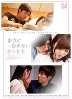 素直になれない恋人たち 2nd season ダウンロード