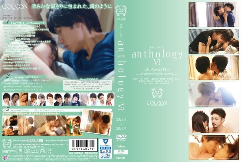 COCOON anthology 6 イケメンAV男優動画/エロ画像