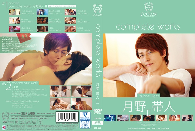 COCOON complete works 月野帯人 2 イケメンAV男優動画/エロ画像