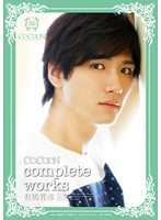 COCOON complete works 有馬芳彦