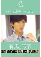COCOON complete works 有馬芳彦 2 ダウンロード