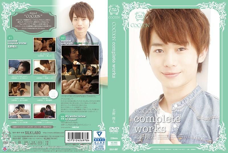 COCOON complete works 北野翔太 イケメンAV男優動画/エロ画像