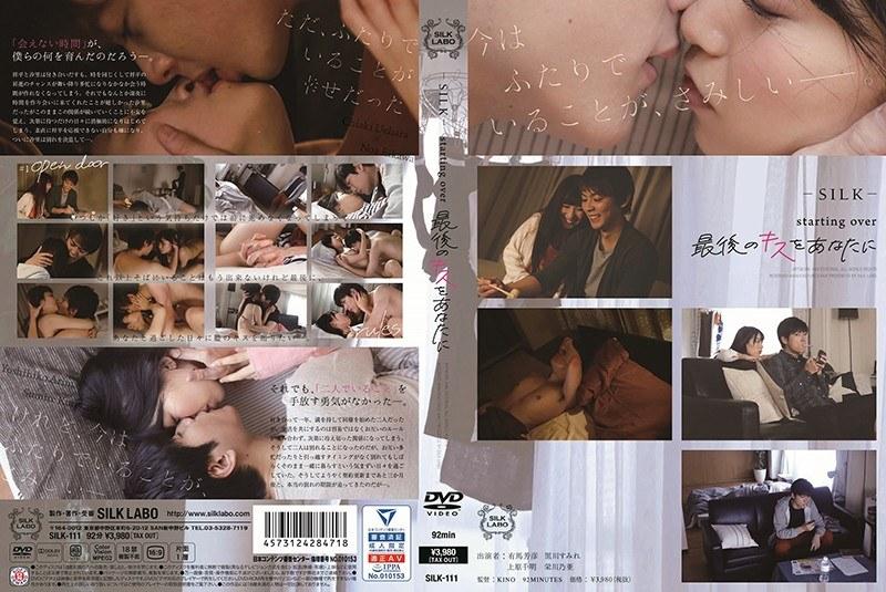 starting over 最後のキスをあなたに イケメンAV男優動画/エロ画像