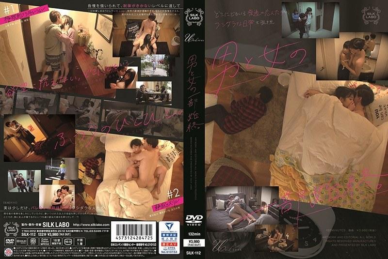 男と女の一部始終。 イケメンAV男優動画/エロ画像