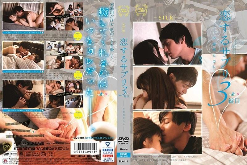 恋するサプリ 3錠目 ―不器用なカレ― イケメンAV男優動画/エロ画像