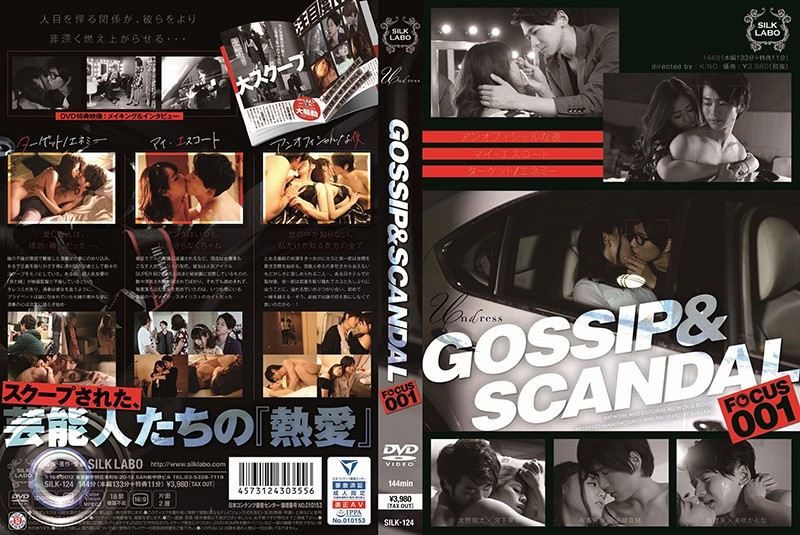 SILK-124 GOSSIP & SCANDAL FOCUS 001