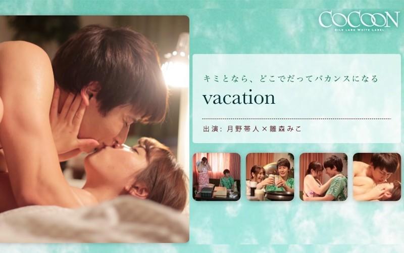 vacation- 月野帯人-