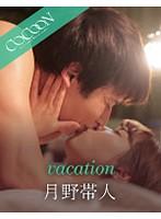 vacation- 月野帯人- ダウンロード