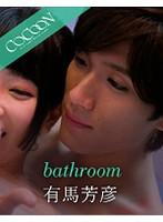 bathroom- 有馬芳彦- ダウンロード