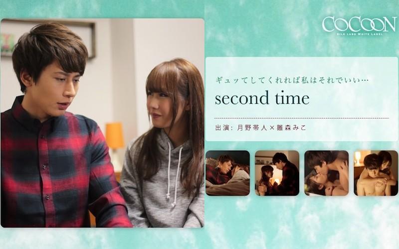 second time- 月野帯人- イケメンAV男優動画/エロ画像