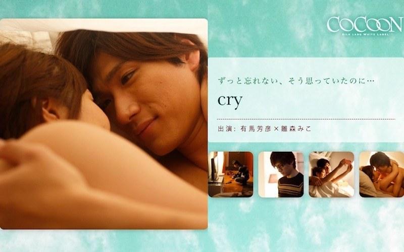 cry- 有馬芳彦- イケメンAV男優動画/エロ画像