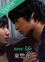 new life- 東惣介- ダウンロード