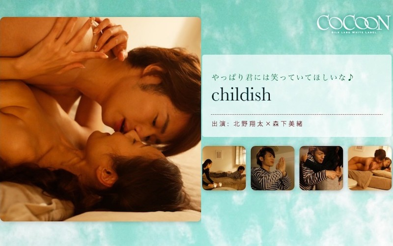 C●●●Dish- 北野翔太- 森下美緒