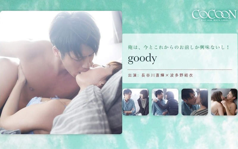 goody- 長谷川直輝- 波多野結衣