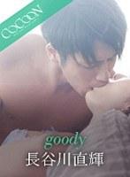 goody- 長谷川直輝- ダウンロード