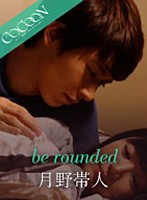 be rounded- 月野帯人-