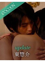update- 東惣介- ダウンロード
