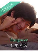 hangover- 有馬芳彦- ダウンロード