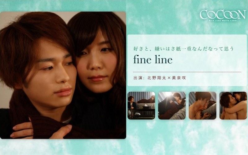 fine line- 北野翔太- 美泉咲