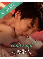 can't stop!- 月野帯人-