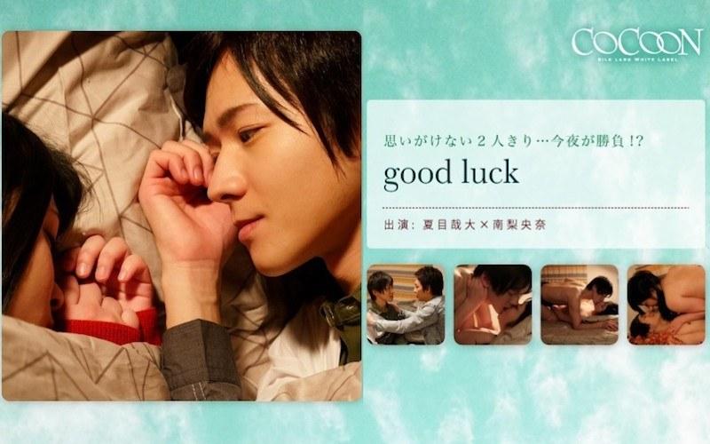 good luck- 夏目哉大- 南梨央奈