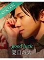 good luck- 夏目哉大-