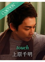 touch-上原千明-