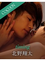timing-北野翔太-