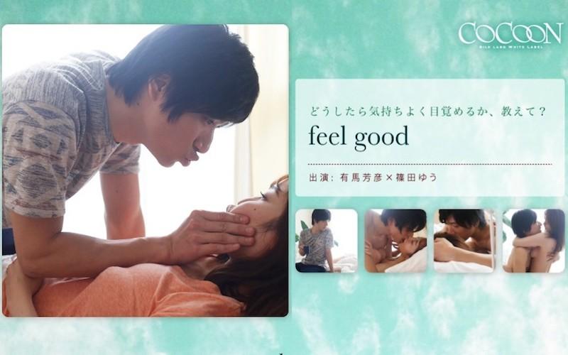 feel good-有馬芳彦- 篠田ゆう