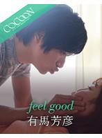 feel good-有馬芳彦-