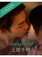 unexpected-上原千明-