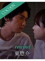 rewind- 東惣介- ダウンロード