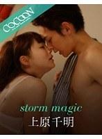 storm magic-上原千明-