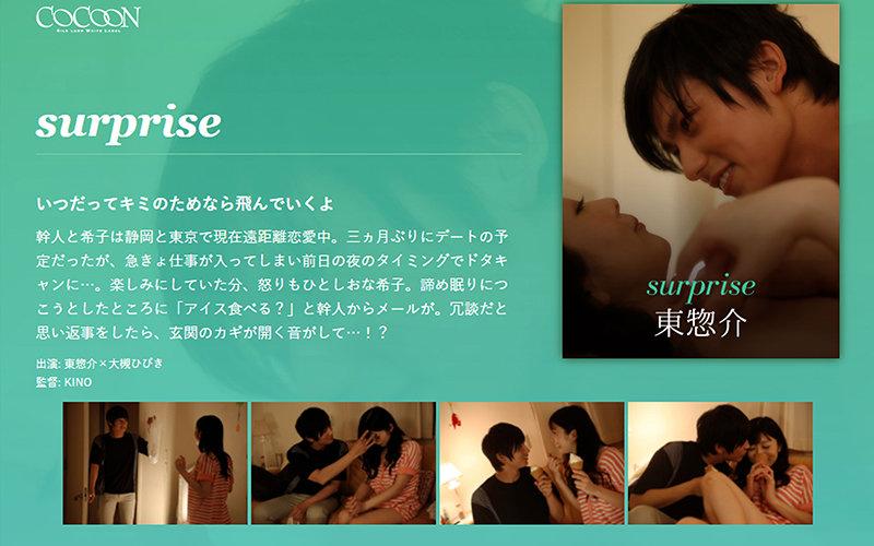surprise-東惣介-