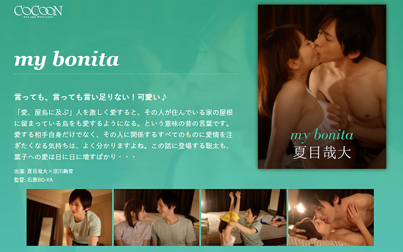 my bonita-夏目哉大-