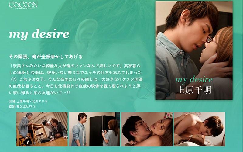 my desire-上原千明-
