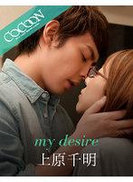 my desire-上原千明- ダウンロード