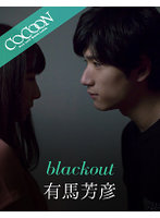 blackout-有馬芳彦- ダウンロード
