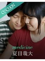 medicine-夏目哉大- ダウンロード