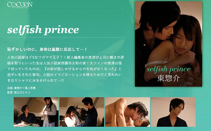 selfish prince-東惣介-
